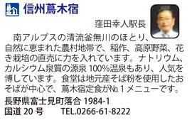 道の駅「信州蔦木宿」 長野県富士川町