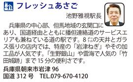 道の駅「フレッシュあさご」 兵庫県朝来市