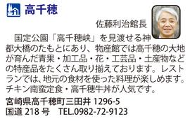 道の駅「高千穂」 宮崎県高千穂町
