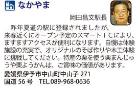 道の駅「なかやま」 愛媛県伊予市