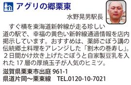 道の駅「アグリの郷栗東」 滋賀県栗東市