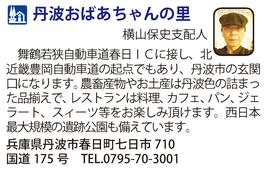 道の駅「丹波おばあちゃんの里」 兵庫県丹波市