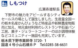 道の駅「しもつけ」 栃木県下野市