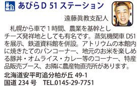 道の駅「あびらD51ステーション」 北海道安平町