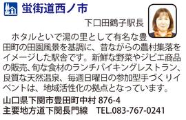 道の駅「蛍街道西ノ市」 山口県下関市