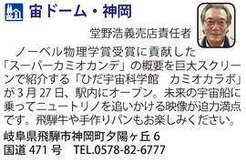 道の駅「宙ドーム・神岡」 岐阜県飛騨市