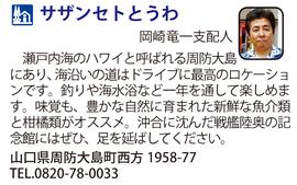 道の駅「サザンセトとうわ」 山口県周防大島町