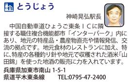 道の駅「とうじょう」 兵庫県加東市