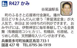 道の駅「R427 かみ」 兵庫県多可町