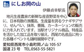 道の駅「にしお岡の山」 愛知県西尾市