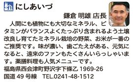 道の駅「にしあいづ」 福島県西会津町