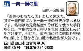 道の駅「一向一揆の里」 石川県白山市