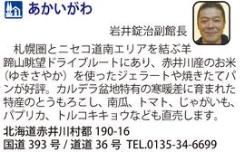 道の駅「あかいがわ」 北海道赤井川村