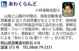 道の駅「あわくらんど」 岡山県西粟倉村