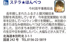 道の駅「ステラ★ほんべつ」 北海道本別町