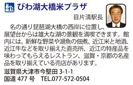 道の駅「びわ湖大橋米プラザ」 滋賀県大津市