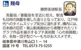 道の駅「賤母」 岐阜県中津川市