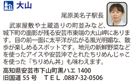道の駅「大山」 高知県安芸市