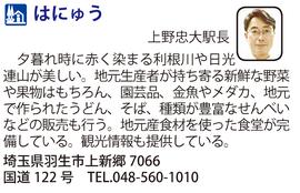 道の駅「はにゅう」 埼玉県羽生市