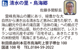 道の駅「清水の里・鳥海郷」 秋田県由利本荘市