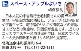 道の駅「スペース・アップルよいち」 北海道余市町