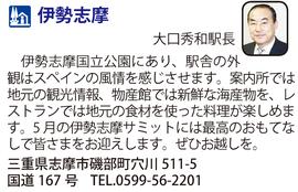 道の駅「伊勢志摩」 三重県志摩市