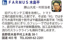 道の駅「FARMUS 木島平」 長野県木島平村