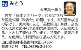 道の駅「みとう」 山口県美祢市