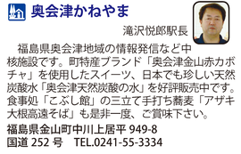 道の駅「奥会津かねやま」 福島県金山町