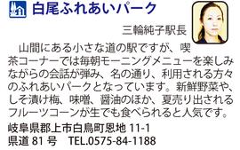 道の駅「白尾ふれあいパーク」 岐阜県上市白鳥町