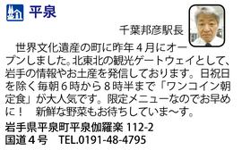 道の駅「平泉」 岩手県平泉町