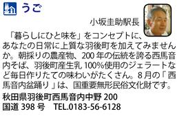 道の駅「うご」 秋田県羽後町