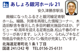 道の駅「あしょろ銀河ホール21」 北海道足寄町