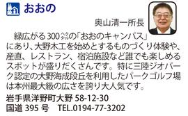 道の駅「おおの」 岩手県洋野町