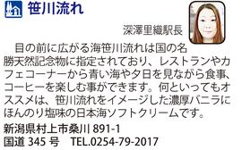 道の駅「笹川流れ」 新潟県村上市