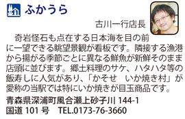 道の駅「ふかうら」 青森県深浦町