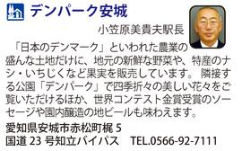 道の駅「デンパーク安城」 愛知県安城市
