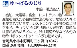 道の駅「ゆ~ぱるのじり」 宮崎県小林市
