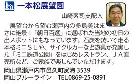道の駅「一本松展望園」 岡山県瀬戸内市