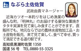 道の駅「なぶら土佐佐賀」 高知県黒潮町