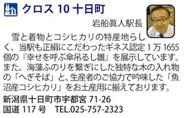 道の駅「クロス10 十日町」 新潟県十日町市