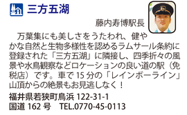 道の駅「三方五湖」 福井県若狭町