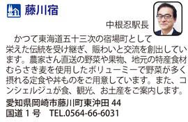 道の駅「藤川宿」 愛知県岡崎市
