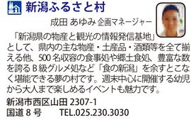 道の駅「新潟ふるさと村」 新潟県新潟市