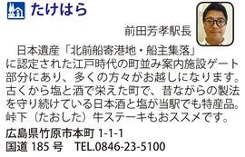 道の駅「たけはら」 広島県竹原市