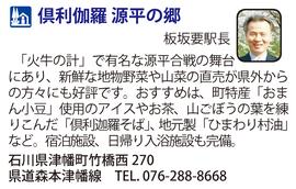 道の駅「倶利伽羅 源平の郷」 石川県津幡町