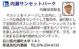 道の駅「内灘サンセットパーク」 石川県内灘町