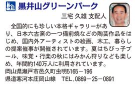 道の駅「黒井山グリーンパーク」 岡山県瀬戸市