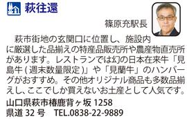 道の駅「萩往還」 山口県萩市