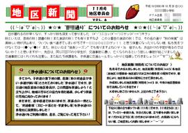 地区新聞 5号